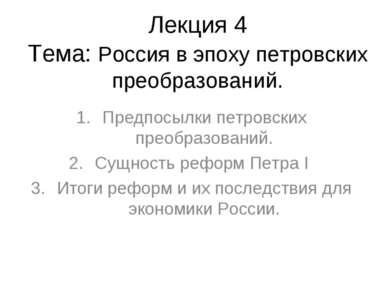Лекция 4 Тема: Россия в эпоху петровских преобразований. Предпосылки петровск...