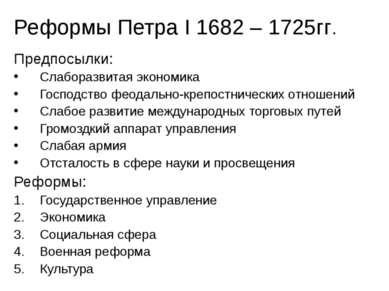 Реформы Петра I 1682 – 1725гг. Предпосылки: Слаборазвитая экономика Господств...