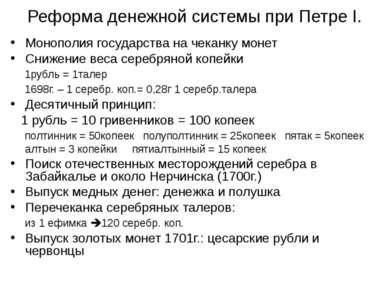 Реформа денежной системы при Петре I. Монополия государства на чеканку монет ...