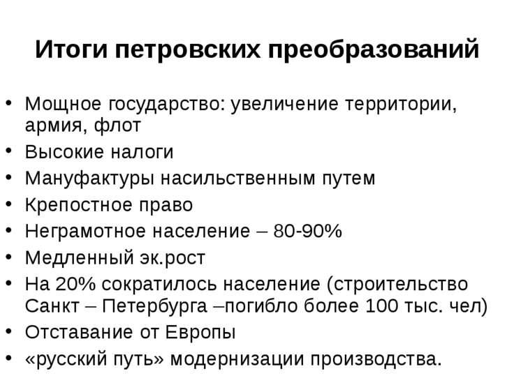 Итоги петровских преобразований Мощное государство: увеличение территории, ар...