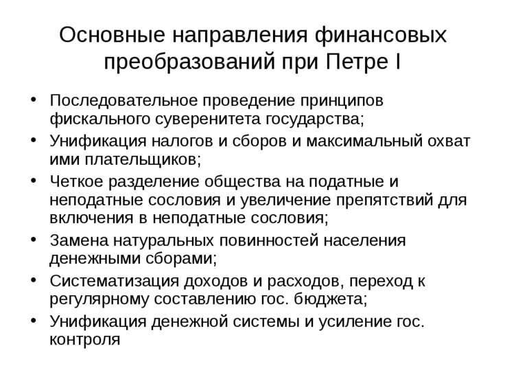 Основные направления финансовых преобразований при Петре I Последовательное п...