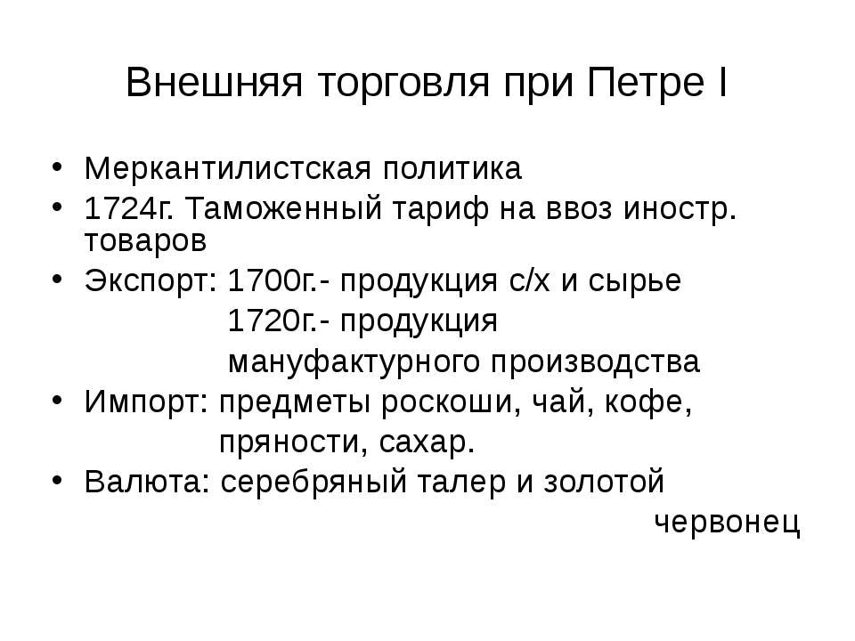 Внешняя торговля при Петре I Меркантилистская политика 1724г. Таможенный тари...