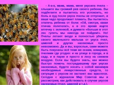 - А-а-а, мама, мама, меня укусила пчела – слышите вы громкий рев своего ребен...