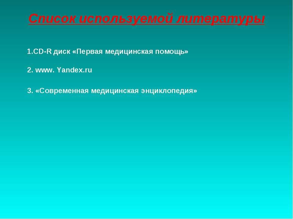 Список используемой литературы 1.CD-R диск «Первая медицинская помощь» 2. www...