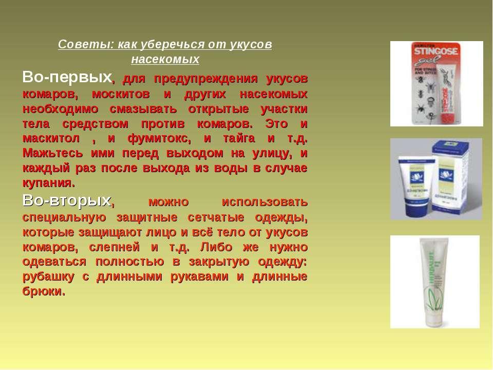 Советы: как уберечься от укусов насекомых Во-первых, для предупреждения укусо...