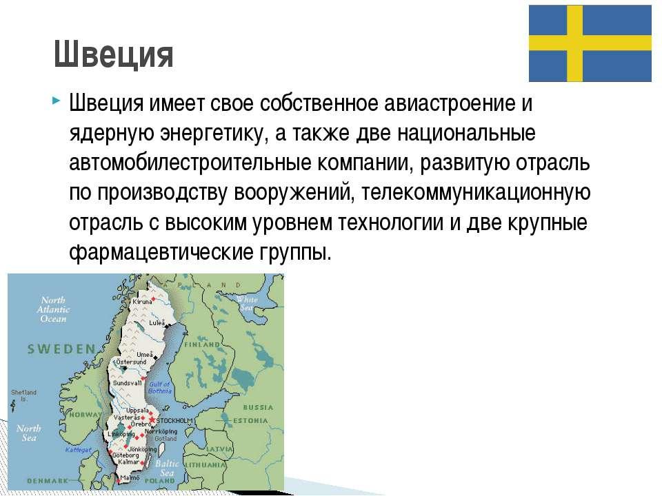 Швеция Швеция имеет свое собственное авиастроение и ядерную энергетику, а так...