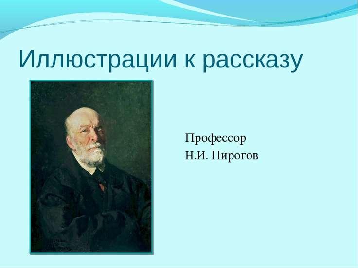 Иллюстрации к рассказу Профессор Н.И. Пирогов