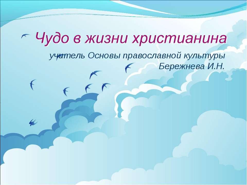 учитель Основы православной культуры Бережнева И.Н.