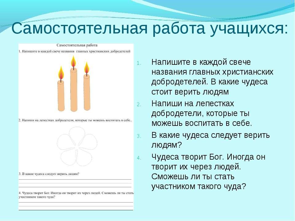 Самостоятельная работа учащихся: Напишите в каждой свече названия главных хри...