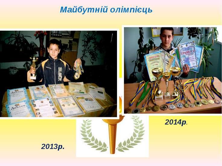 Майбутній олімпієць 2013р. 2014р.