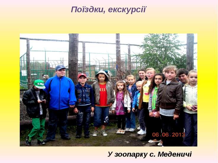 Поїздки, екскурсії У зоопарку с. Меденичі