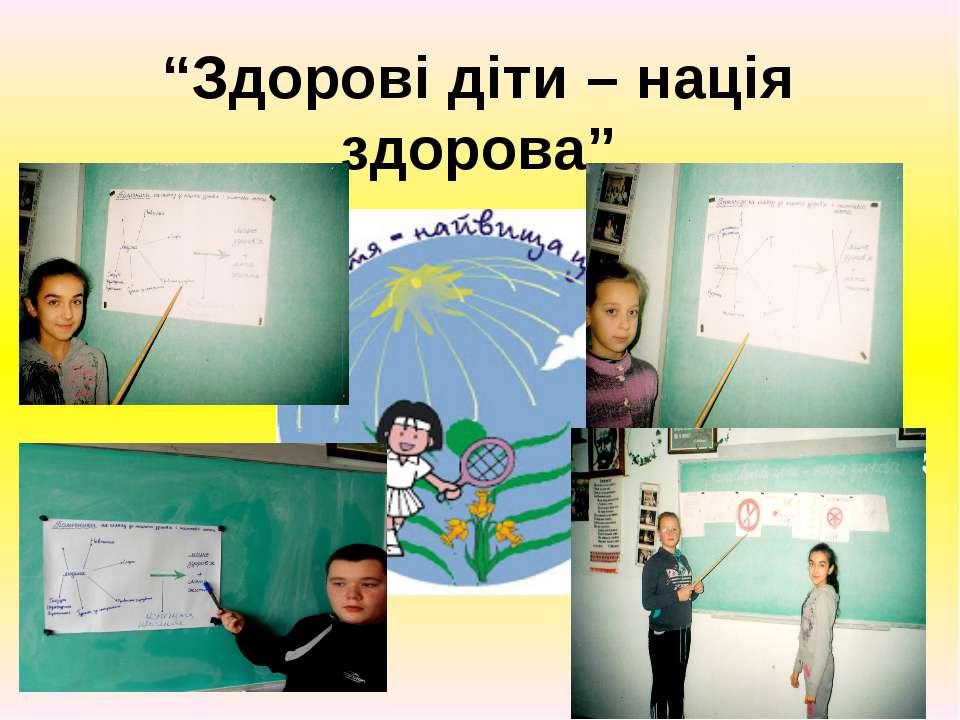 """""""Здорові діти – нація здорова"""""""