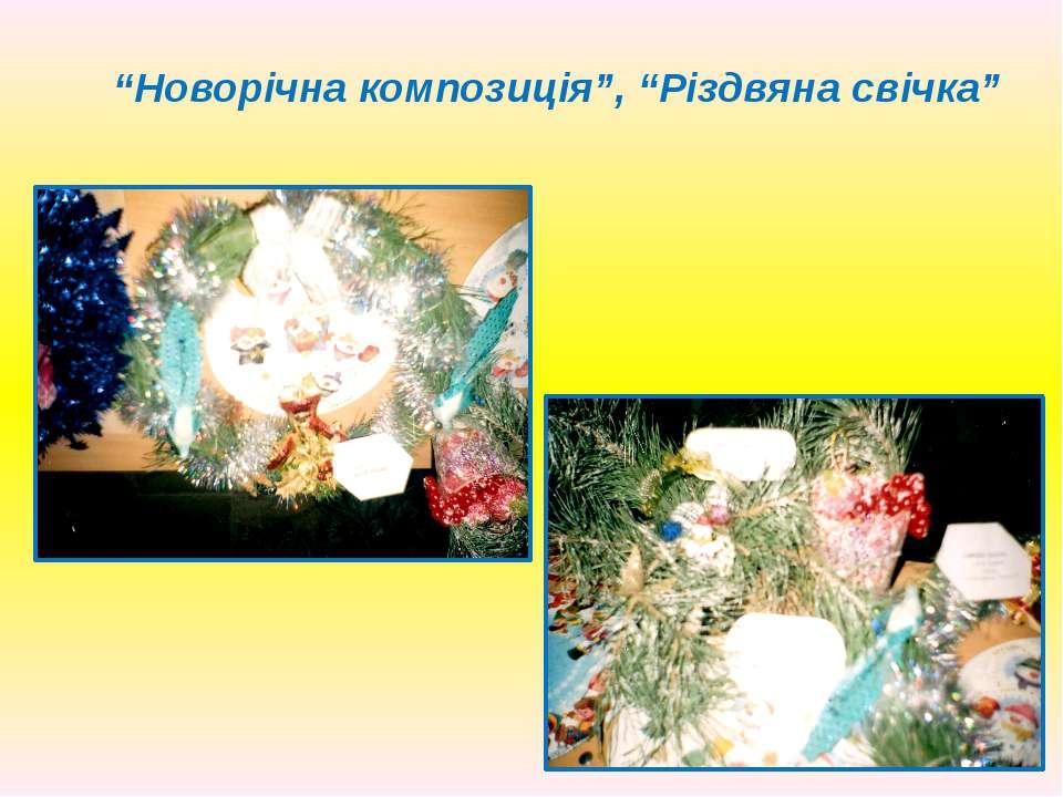 """""""Новорічна композиція"""", """"Різдвяна свічка"""""""