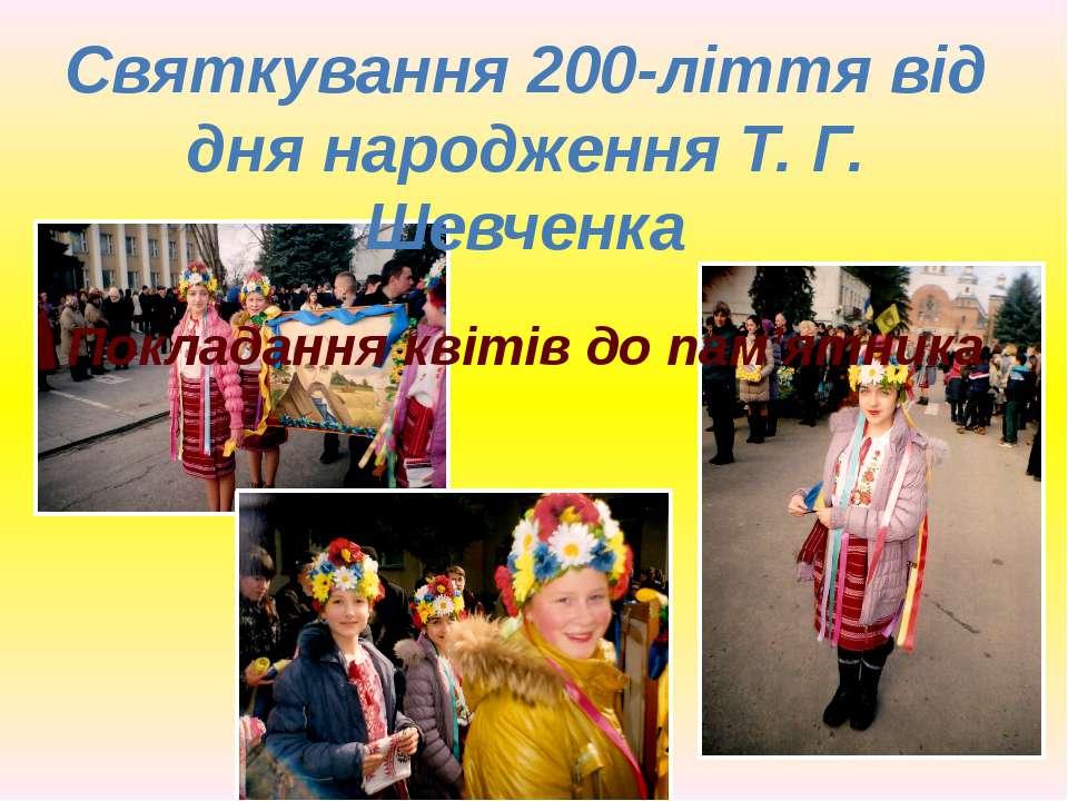 Святкування 200-ліття від дня народження Т. Г. Шевченка Покладання квітів до ...