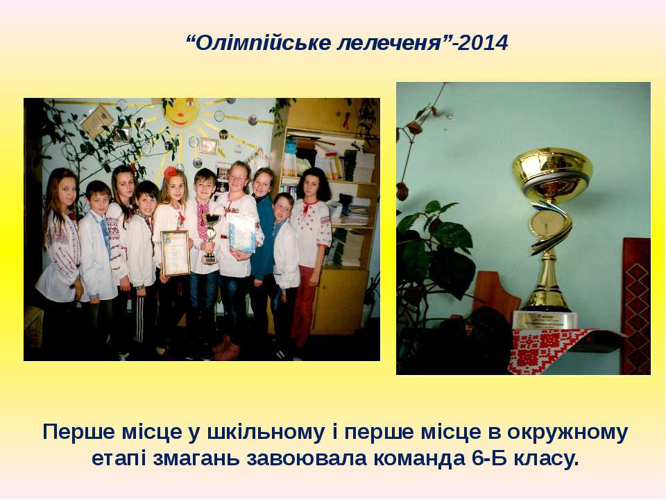 """""""Олімпійське лелеченя""""-2014 Перше місце у шкільному і перше місце в окружному..."""