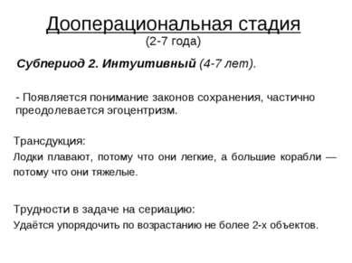 Дооперациональная стадия (2-7 года) Субпериод 2. Интуитивный (4-7 лет). - Поя...