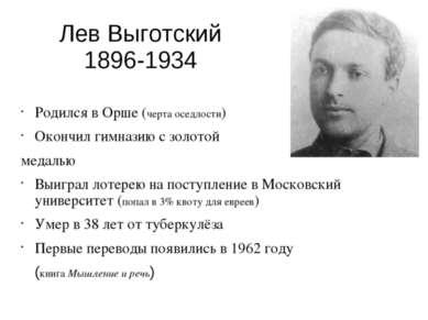 Лев Выготский 1896-1934 Родился в Орше (черта оседлости) Окончил гимназию с з...