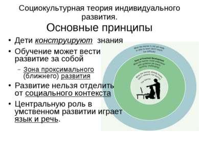 Социокультурная теория индивидуального развития. Основные принципы Дети конст...