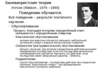 Поведению обучаются. Уотсон (Watson , 1878—1958) Бихевиористские теории Всё п...