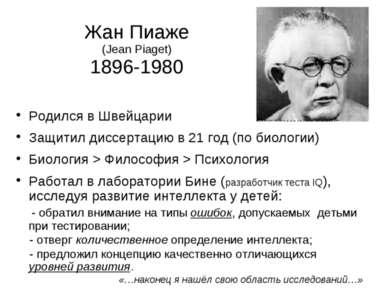 Жан Пиаже (Jean Piaget) 1896-1980 Родился в Швейцарии Защитил диссертацию в 2...