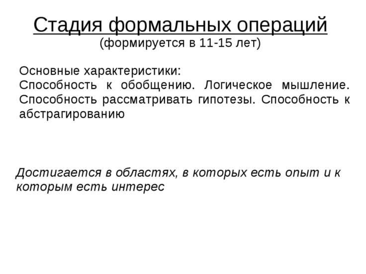 Стадия формальных операций (формируется в 11-15 лет) Основные характеристики:...