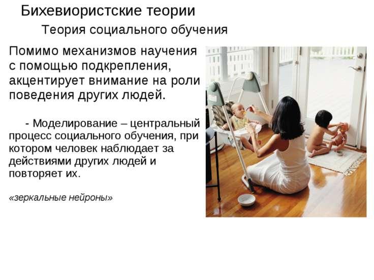 Бихевиористские теории Теория социального обучения Помимо механизмов научения...