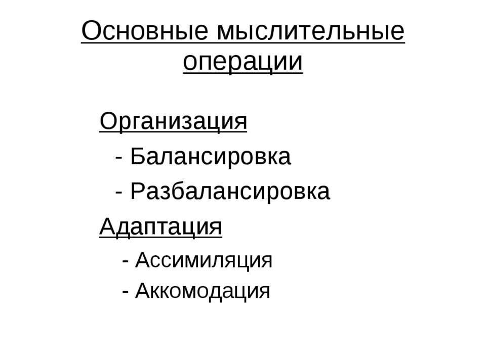 Основные мыслительные операции Организация - Балансировка - Разбалансировка А...