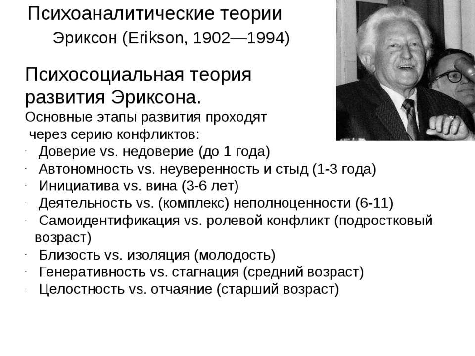 Эриксон (Erikson, 1902—1994) Психоаналитические теории Психосоциальная теория...