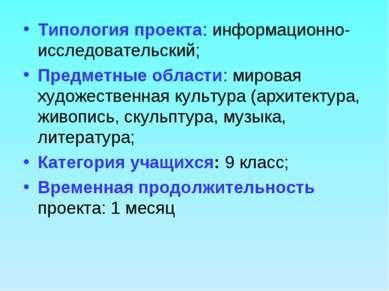 Типология проекта: информационно-исследовательский; Предметные области: миров...