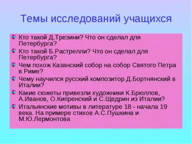 Темы исследований учащихся Кто такой Д.Трезини? Что он сделал для Петербурга?...