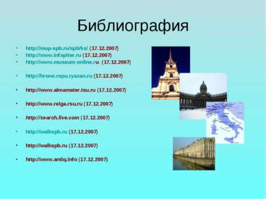 Библиография http://mup-spb.ru/spb/ks/ (17.12.2007) http://www.infopiter.ru (...