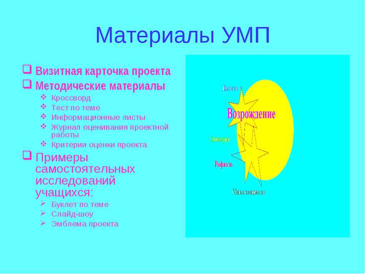 Материалы УМП Визитная карточка проекта Методические материалы Кроссворд Тест...