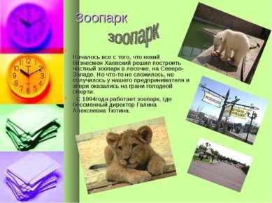 Зоопарк Началось все с того, что некий бизнесмен Хаевский решил построить час...