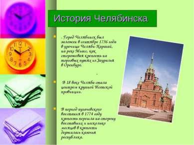История Челябинска . Город Челябинск был заложен в сентябре 1736 года в урочи...