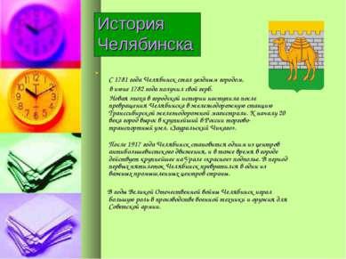 История Челябинска С 1781 года Челябинск стал уездным городом, в июне 1782 го...