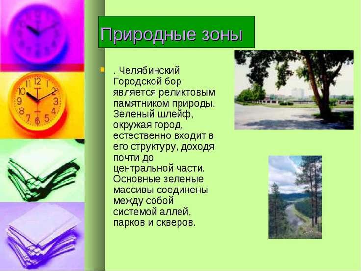 Природные зоны . Челябинский Городской бор является реликтовым памятником при...