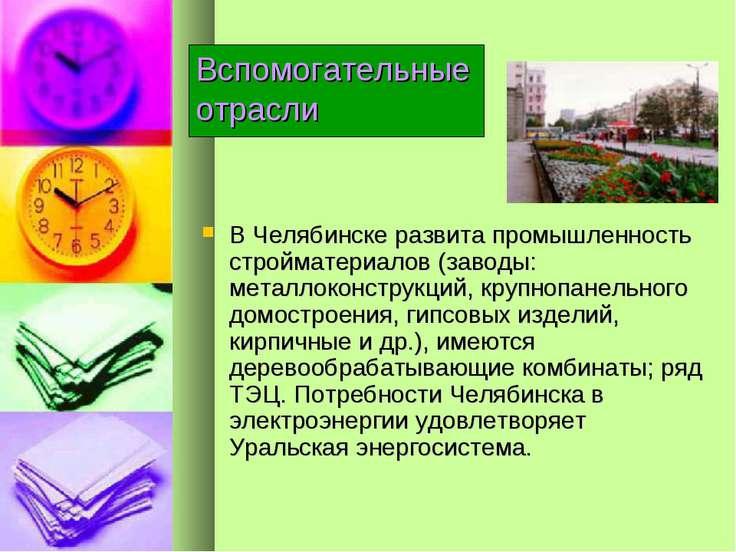 Вспомогательные отрасли В Челябинске развита промышленность стройматериалов (...