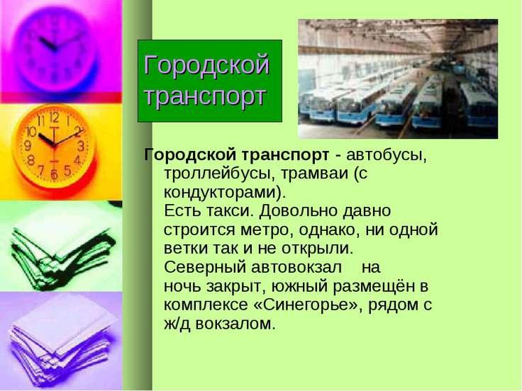 Городской транспорт Городской транспорт - автобусы, троллейбусы, трамваи (с к...