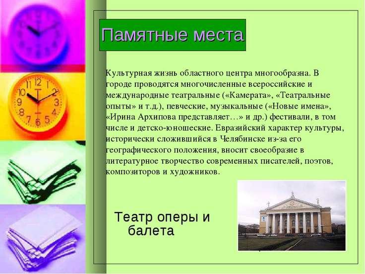 Памятные места Театр оперы и балета Культурная жизнь областного центра многоо...