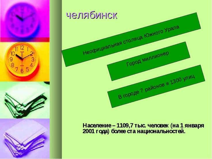челябинск Население – 1109,7 тыс. человек (на 1 января 2001 года) более ста н...