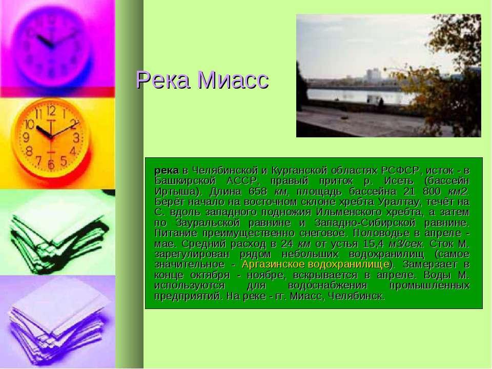 Река Миасс река в Челябинской и Курганской областях РСФСР, исток - в Башкирск...