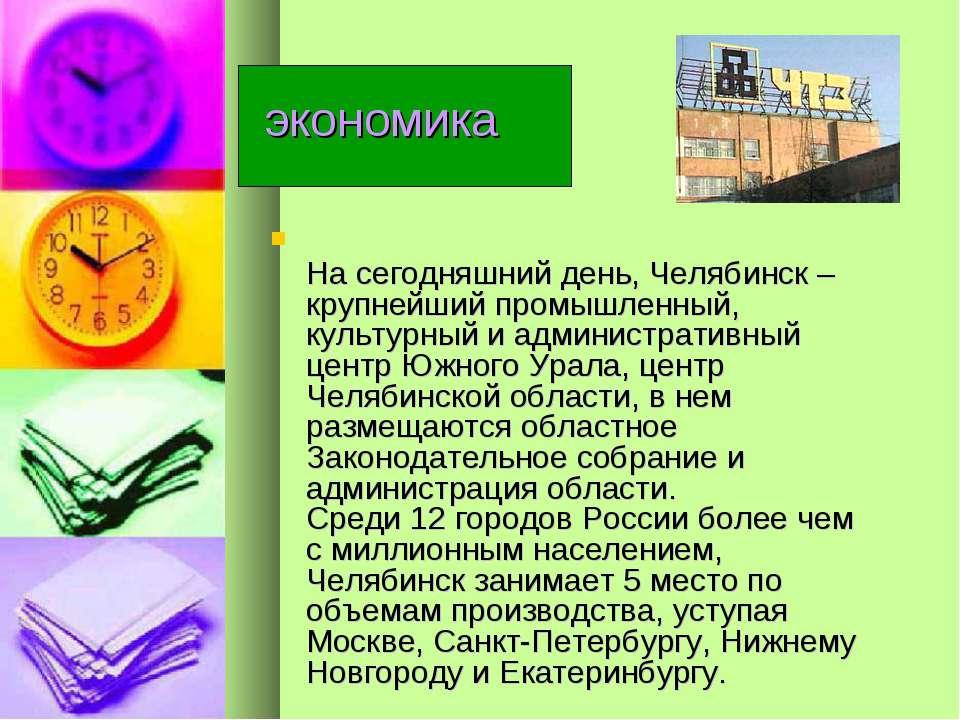 экономика На сегодняшний день, Челябинск – крупнейший промышленный, культурны...