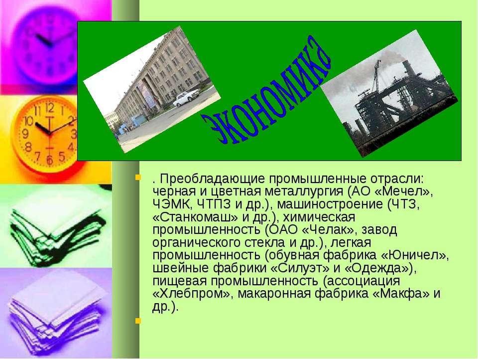. Преобладающие промышленные отрасли: черная и цветная металлургия (АО «Мечел...