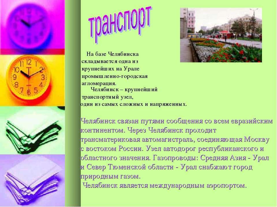 Челябинск связан путями сообщения со всем евразийским континентом. Через Челя...