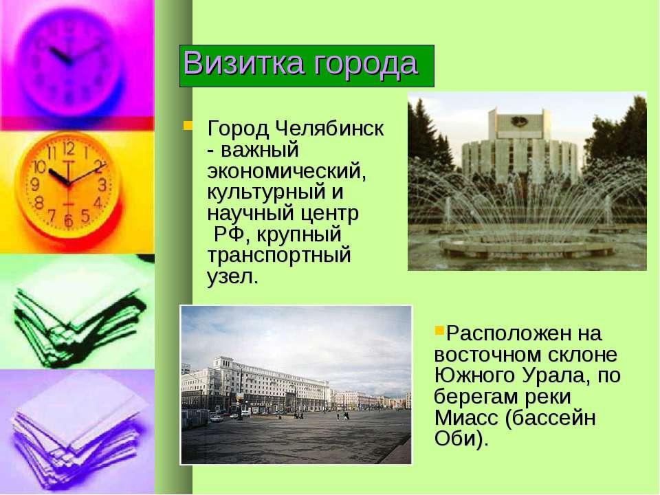 Визитка города Город Челябинск - важный экономический, культурный и научный ц...