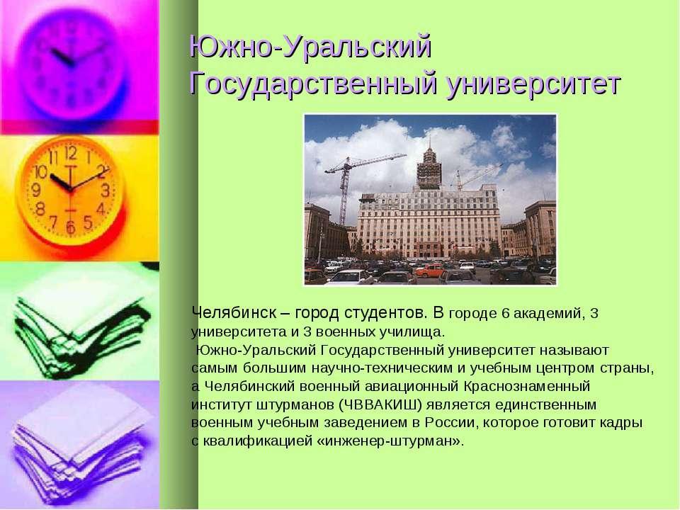 Южно-Уральский Государственный университет Челябинск – город студентов. В гор...