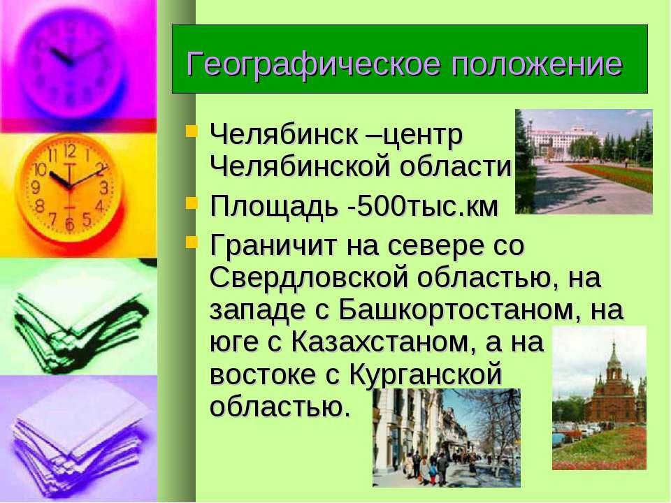 Географическое положение Челябинск –центр Челябинской области. Площадь -500ты...
