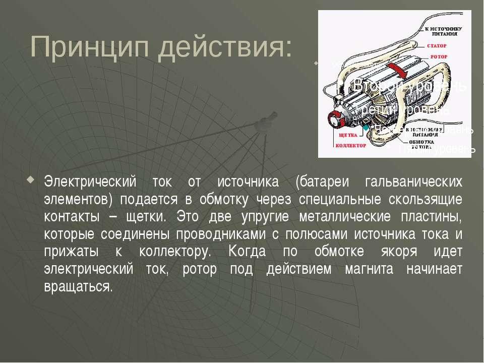 Принцип действия: Электрический ток от источника (батареи гальванических элем...