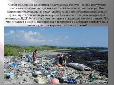 Сотни миллионов крохотных пластиковых гранул – сырье индустрии пластмасс – еж...