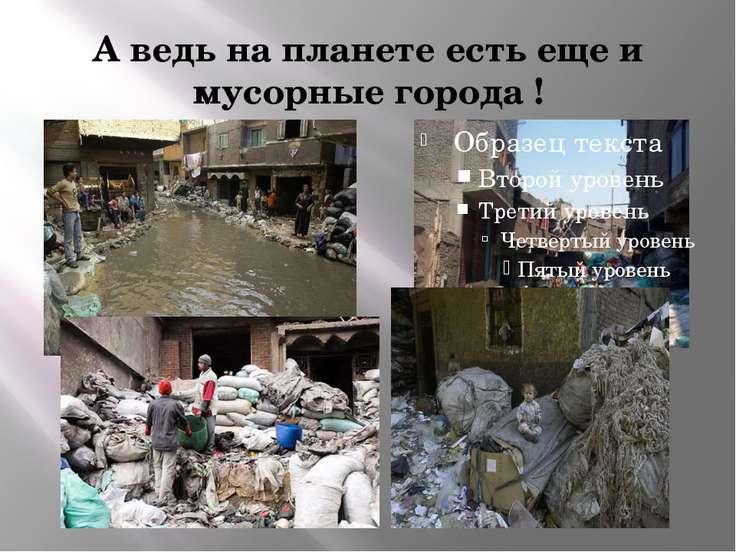 А ведь на планете есть еще и мусорные города !